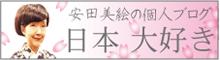 バナー日本大好き写真入りcut