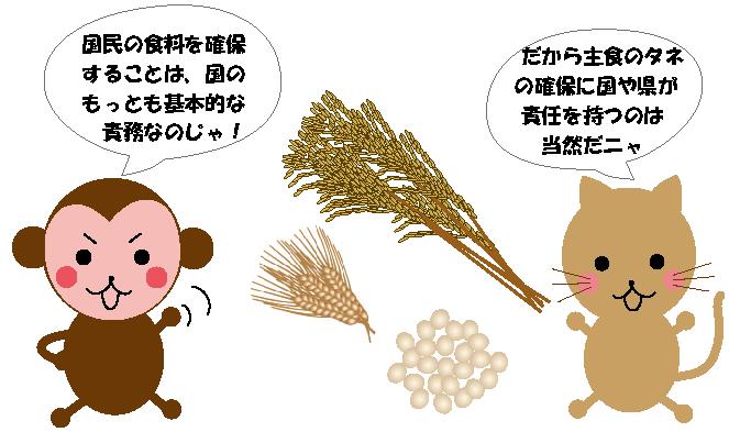 サルでもわかる「種子法」廃止