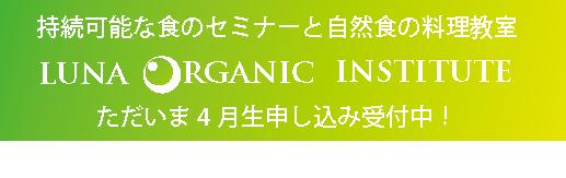 logo(横長・持続可能な食のセミナーと~)