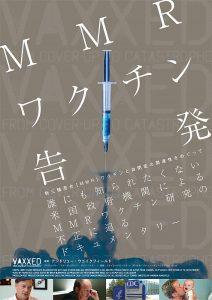 MMRワクチンと自閉症の関係~映画『MMRワクチン告発』を見て