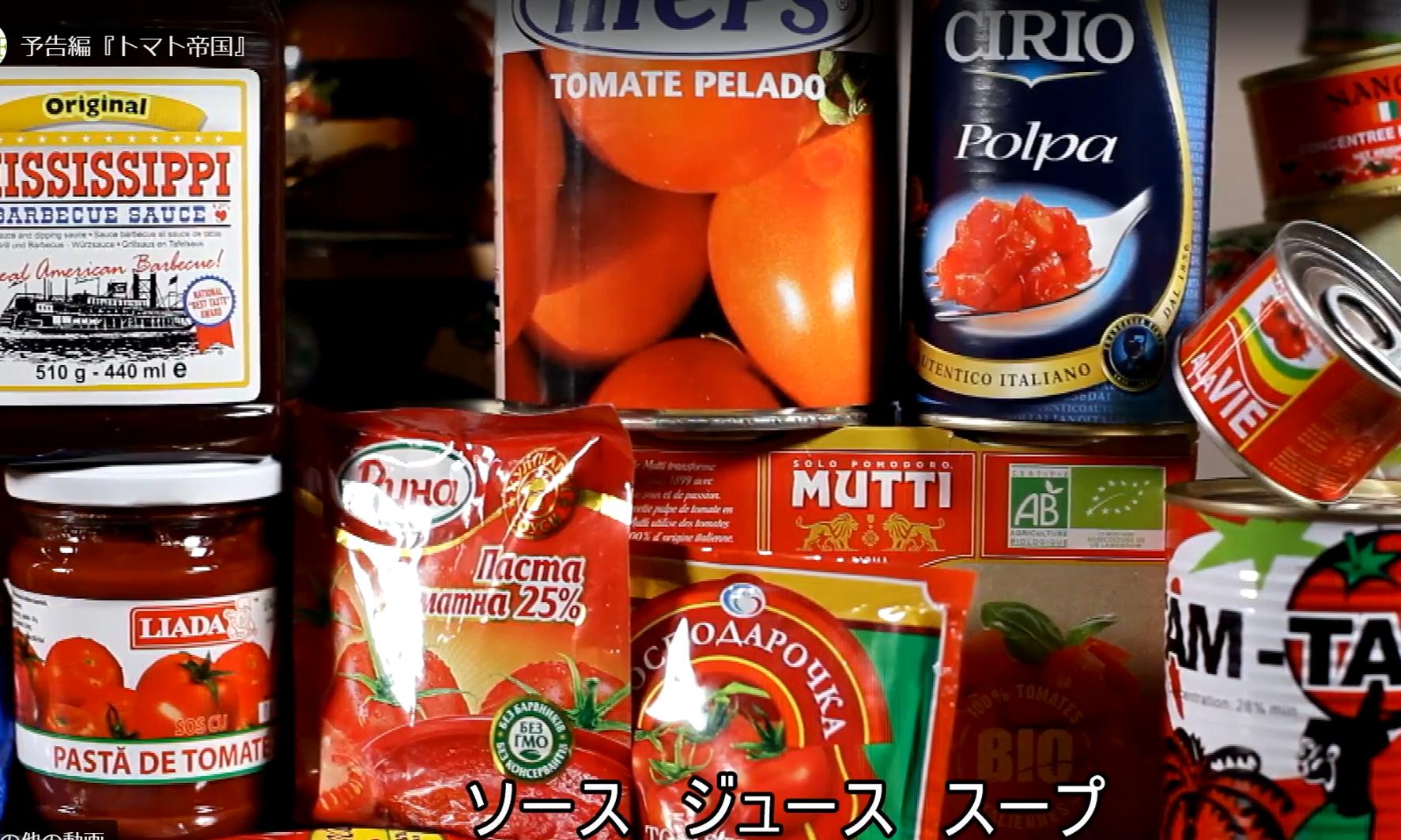 トマト加工品