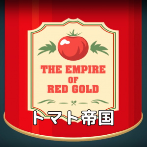 映画『トマト帝国』を見て