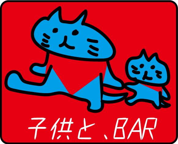 子供と、BARロゴ