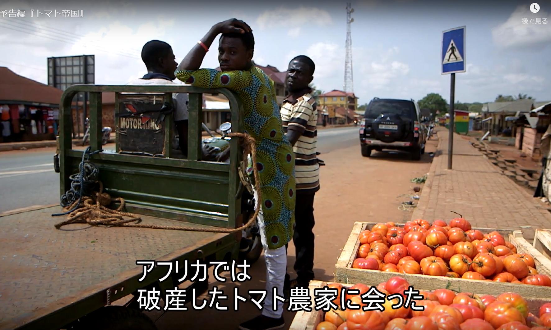 アフリカ破産した農家