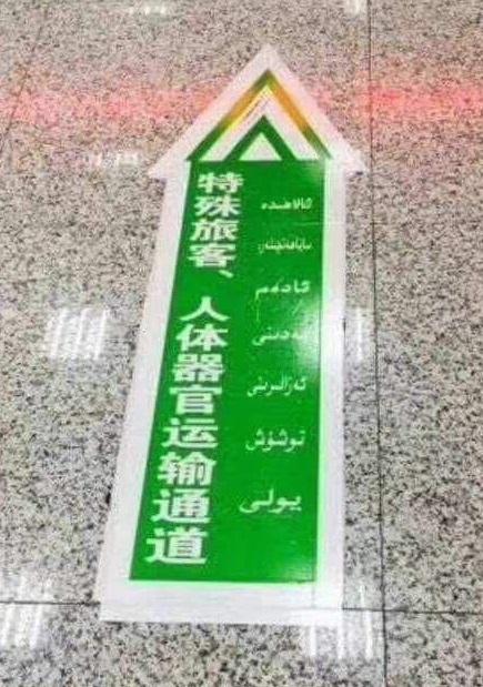 ウイグル人臓器売買(特殊旅客、人体器官輸送通路)カシュガル空港